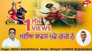 ਮਈਆ ਬਾਛਲ ਪੁੱਛੇ ਗੁੱਗੇ ਨੂੰ | Neeka Bhanewalia | Shinder Rajumajra | Jai Gugga Jaharveer Ji | New Song
