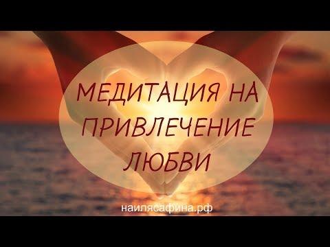 ПРИВЛЕЧЕНИЕ ЛЮБВИ. Сильная медитация на привлечение любви в свою жизнь. НАИЛЯ САФИНА
