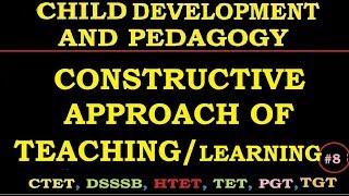 Child development and pedagogy - अधिगम का निर्माणकारी उपागम
