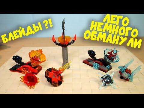 БЛЕЙДЫ LEGO Ninjago Бой мастеров кружитцу Кай против Самурая 70684