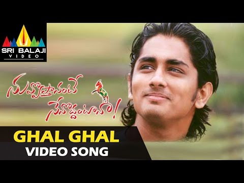Nuvvostanante Nenoddantana Video Songs | Aakasam Thakela Video Song | Siddharth