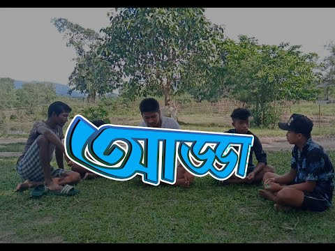 ADDA || আড্ডা || Rajbangshi Funny Video