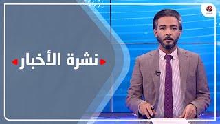 نشرة الاخبار | 21 - 06 - 2021 | تقديم اسامة سلطان | يمن شباب