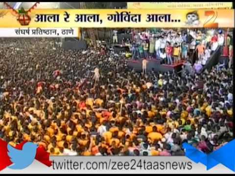 Sangarsh Pratisthan Dahi Handi Jitendra Awhad Jai Jai Maharashtra Maza