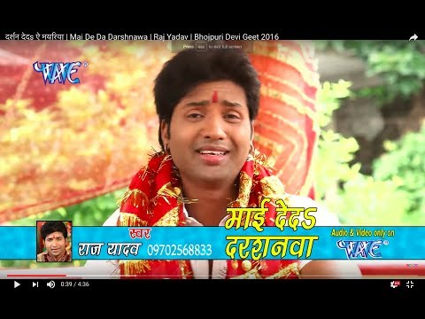 दर्शन देदs ऐ मयरिया//DARSHAN DEDA HE MAYRIYA /Raj Yadav | Bhojpuri Devi Geet 2017
