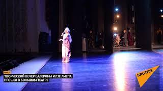 Илзе Лиепа поделилась историями о русском балете