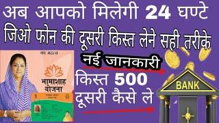 #Rajasthan #bhamashah  bhamashah jio phone free ? | दूसरी किस्त लेने यह करना जरूरी है !   फ्री 1000