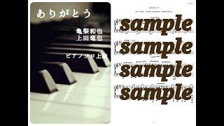 亀梨和也 上田竜也/ありがとうをピアノで演奏しています。 ☆使用した楽...