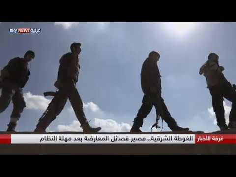 الغوطة الشرقية.. مصير فصائل المعارضة بعد مهلة النظام  - نشر قبل 27 دقيقة