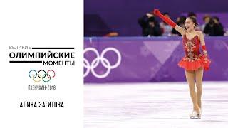 Победа Алины Загитовой на Олимпийских играх 2018