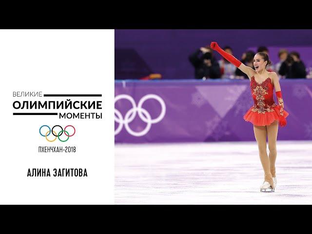 Победа Алины Загитовой на Олимпийских играх-2018