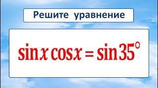 Решите уравнение ★ sinx∙cosx=sin35°