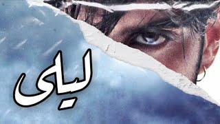 أغنية تركية مترجمة ( ليلى ) - راينمان | Reynmen - Leila 2020