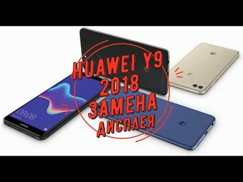 Huawei Y9 замена дисплея/huawei Y9 2018 Lcd Replacement