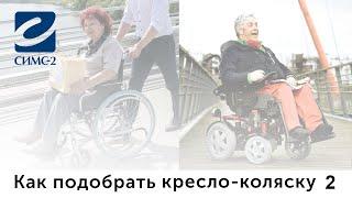 Как подобрать кресло-коляску (часть 2)