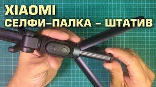 XIAOMI Selfie Stick – Селфи-Палка, Мини-Штатив, Bluetooth-пульт