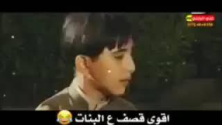 احلى قصف ع بنات  يستاهلن هههههه شاهدوو  شوفو الوصف 👇