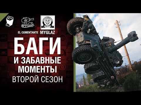 Баги и забавные моменты №1 - Второй сезон - от EL COMENTANTE & MYGLAZ [World of Tanks]