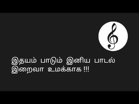 En Idayam Paadum Ineya Paadal - என் இதயம் பாடும் இனிய பாடல்   Tamil Christian Songs