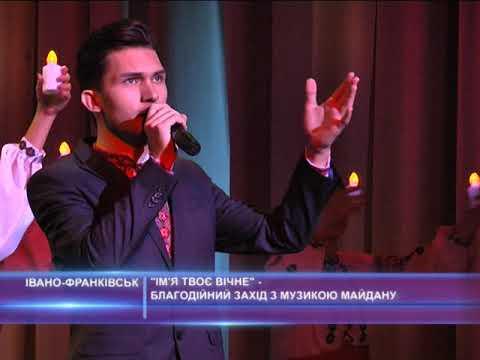 """""""Ім'я твоє вічне"""" - благодійний захід з музикою Майдану"""