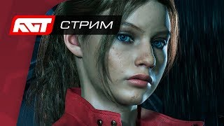 Resident Evil 2 Remake — Прохождение кампании за Клэр (сценарий B) ✪ PS4 PRO