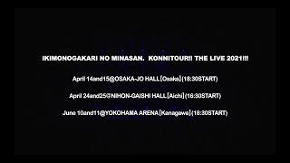 IKIMONOGAKARI  NO MINASAN. KONNITOUR!! THE LIVE 2021!!! 2021.06.11 @YOKOHAMA ARENA(for J-LOD LIVE)