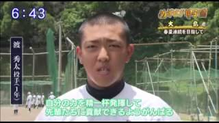 Repeat youtube video 大島高校野球部『目指せ甲子園‼︎』