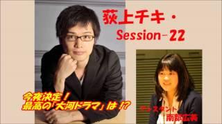 荻上チキ・Session-22・Main Session(わいわいモード)で、 今夜決定!...