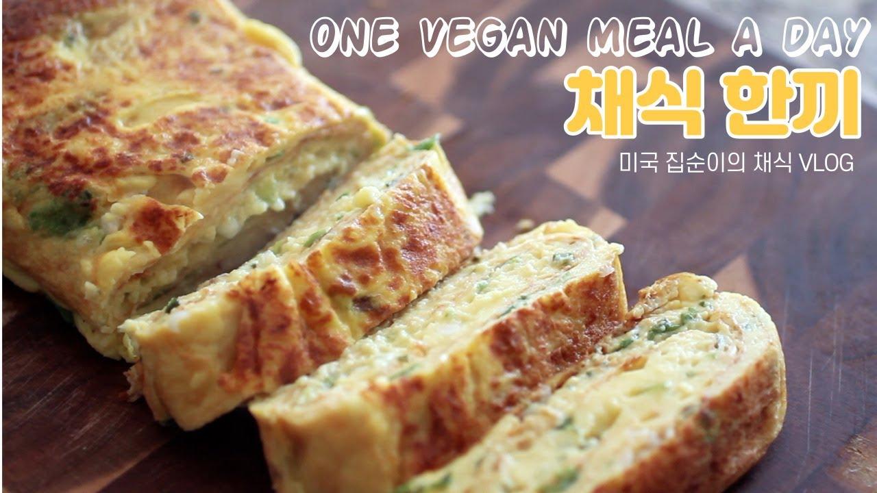 [ENG]채식브이로그#63-저스트에그 계란말이와 홈메이드 비건 맥머핀🌱 비건 채식식단 집밥 레시피 비건요리 채식요리 채식레시피