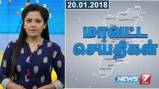 Tamil Nadu District News 01 | 20.01.2018 | News7 Tamil