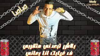 اجداد حالات واتس عصام صاصا مهرجان قلبي ف خطر