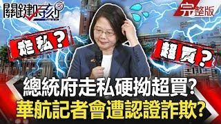 【關鍵時刻】20190725節目播出版(有字幕)