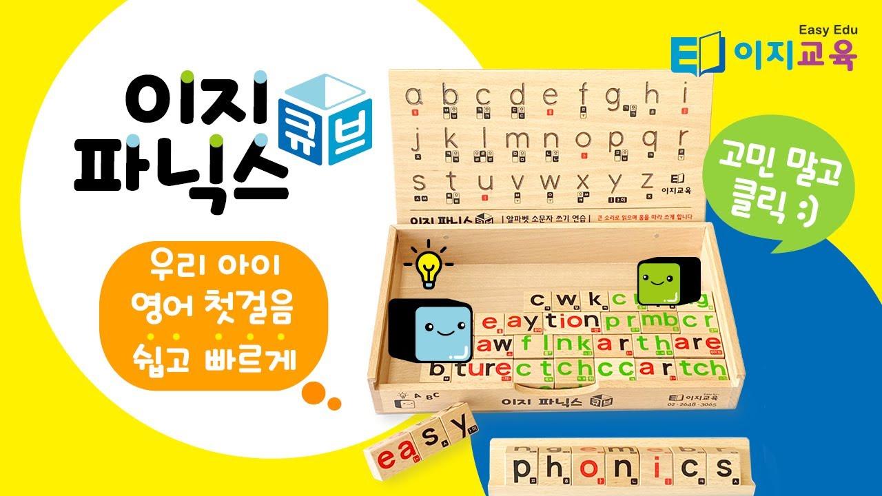 [이지 파닉스 큐브] 신개념 영어 학습 교구 드디어 출시!