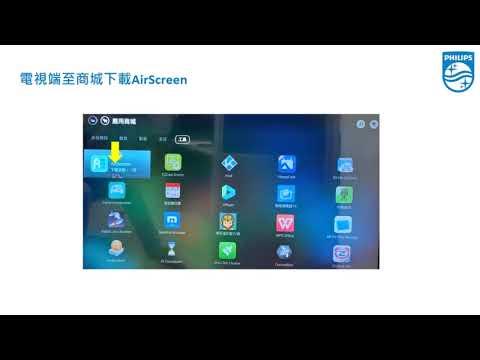 安卓手機Airplay 投屏說明 - YouTube