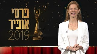 ההכרזה החגיגית על המועמדים לפרס אופיר 2019 📽🏆