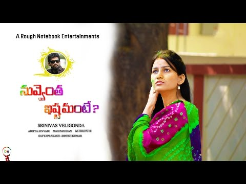 Nuvvuenta Istamante - New Telugu Short Film 2016 Trailer || by Srinivas Veligonda
