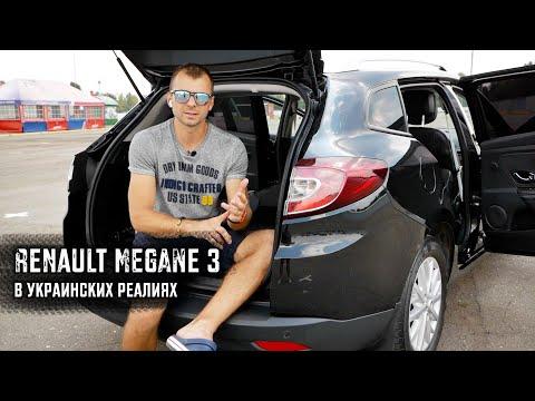 Renault Megane 3  | авто до 10000 $