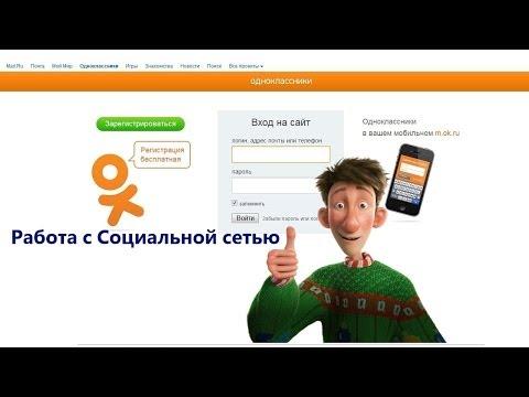 Как набрать 20000 классов в социальной сети Одноклассники?