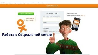 Как набрать 20000 классов в социальной сети Одноклассники?(, 2013-10-06T15:31:38.000Z)