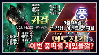 [풍] 블소 9월 16일 신석샵, 업데이트, 풍피셜 (풍피셜 안보면 후회될껄?)