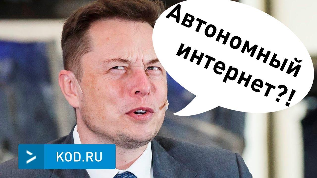Сможем ли мы общаться с Илоном Маском через автономный рунет? Итоги недели.