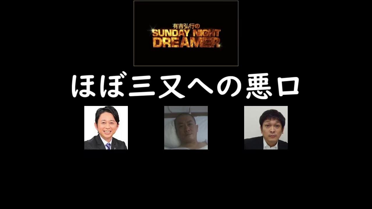 有吉SNDゲスナーから三又へメッセージ - YouTube