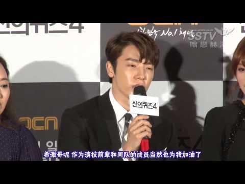 中字 140514 Super Junior Danghae 東海 SSTV 神的測驗4 發布會