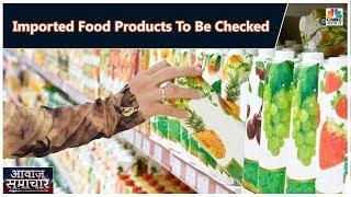Foreign से आने वाले Meat, Poultry और Diary Products की अब पहले से ज्यादा कड़ी जांच होगी
