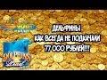 НОВЫЙ ЗАНОС ОТ ДЕЛЬФИНЧИКОВ НА 77 000 РУБЛЕЙ!!! КАЗИНО ВУЛКАН МИЛЛИОН