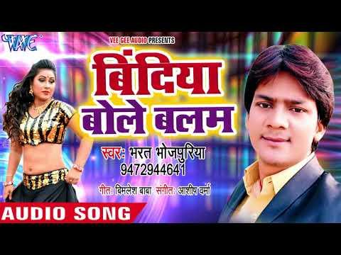 2018 का सबसे हिट गाना - Bindiya Bole Balam - Bindiya Bolawata - Bharat Bhojpuriya   Bhojpuriya Song