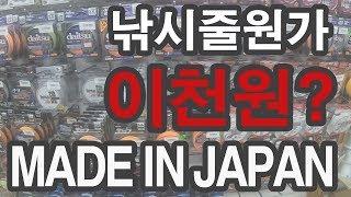 낚시줄 원가 공개 일본 원사 낚시용품 엄청난 거품 바다…