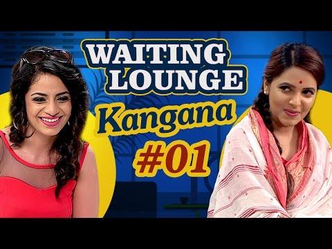 Waiting Lounge -