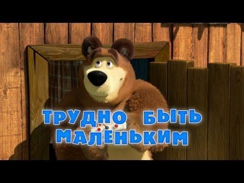 Маша и Медведь - Трудно быть маленьким (Серия 35) - Видео онлайн