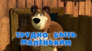 Маша и Медведь - Трудно быть маленьким (Серия 35)